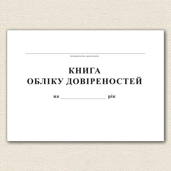 Бланки Доверенностей Купить Киев - фото 2